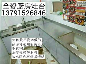 莒南专业全瓷厨房
