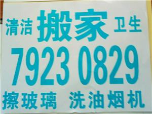 黔江搬家公司 ,清洁卫生 公司电话