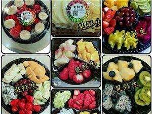果鲜生精品水果店