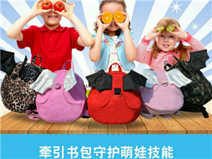 儿童防走失背包
