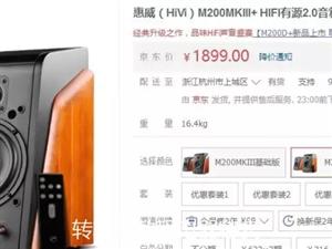 惠威MK3出售买1千8,现出售1千零伍拾,,,9城新