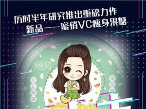 蜜俏VC瘦身果糖火爆招商中