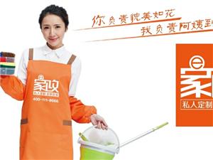 秀山家政服務,保潔打掃,家電清洗等