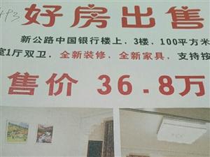 493号新公路3楼3室1厅2卫36万8