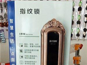 东台安信开锁,智能锁指纹锁销售安装