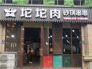 彭山坨坨肉砂鍋串串香