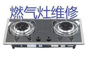 专业维修燃气灶热水器油烟机