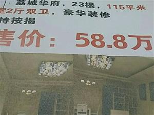 合江王氏荔城华府3室2厅2卫58.8万元