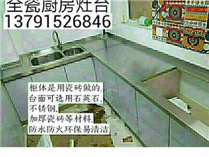 莒南專業全瓷整體廚房