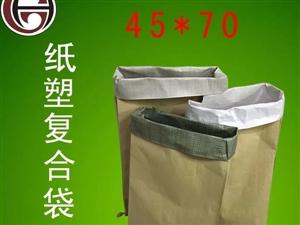 求购二手牛皮纸袋子,用量大可长期合作。另外要四条600-14轮胎七八成新的。期待与您合作欢迎来电