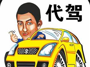 秀山专业高级小车代驾13896838009