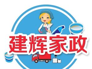 专业搬家保洁运输