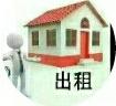 张家沟四楼2室1厅1卫550元/月