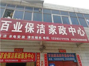 百业家政服务公司15093826908