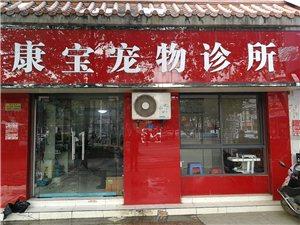 應城市康寶寵物診所