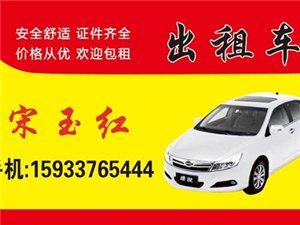蠡县出租车
