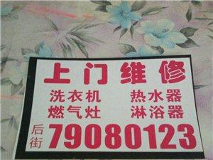 黔江两城上门安装维修