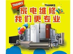 本店长期收售二手空调空调出租,维修移机加氟,冰箱,洗衣机维修,热水器维修等