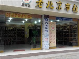 本店底价转让,店内平方四五十。做吃的做其它的都很好有意可以当面谈。要接着卖鞋也可以货源都可以提共。
