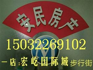宏艺2室2厅1卫49万元
