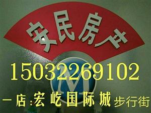 宏艺3室2厅1卫58万元