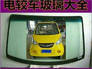 電動車玻璃