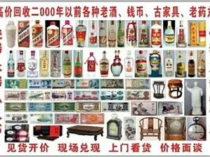 收售茅�_五�Z液各�N老酒,白酒,�t酒,黑茶,日用品。�S金首�。�物卡,加油卡,充值卡