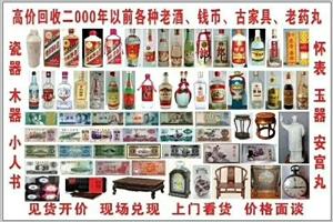 收售茅台五粮液各种老酒,白酒,红酒,黑茶,日用品。黄金首饰。购物卡,加油卡,充值卡