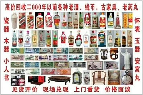收售茅臺五糧液各種老酒,白酒,紅酒,黑茶,日用品。黃金首飾。購物卡,加油卡,充值卡