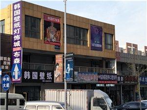 韓國壁紙燈飾城