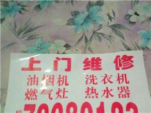 黔江两城上门安装维修热水器,燃气灶,洗衣机。