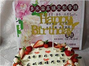 多米滋高端定制蛋糕