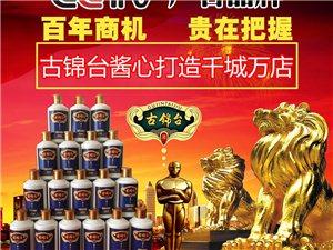 茅臺鎮醬香型白酒誠招全國代理商