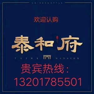 泰和府是杨凌首个以新中式风格打造的高端住宅,面积区间92�O---171�O,交通便利,学校,购物等配套...