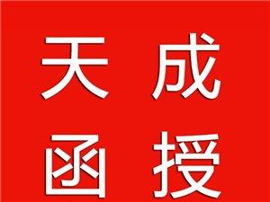 永州天成函授中心招聘招生老师