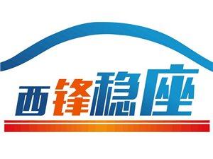 亚博娱乐官方唯一入口西锋稳座汽车服务有限公司