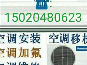 專業空調移機安裝維修打孔15020480623