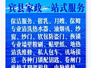 宾县雅洁家政服务中心