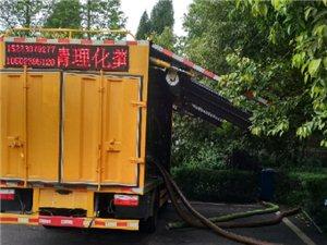 高压管道疏通/清理化粪池/防水补漏