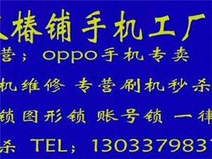 OPPO手機專賣 手機維修