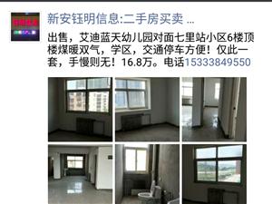 七里站小区3室2厅1卫17万元