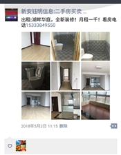 湖畔华庭3室2厅2卫1000元/月