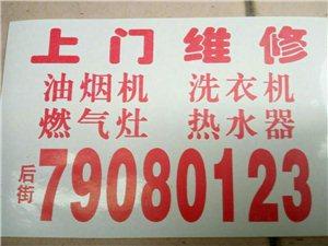 黔江两城上门安装维修燃气热水器,燃气灶。洗衣机,