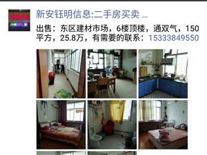 建材厂家属楼3室2厅1卫25.8万元