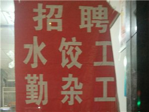 招聘水饺工