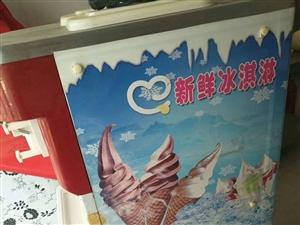 九成新冰淇淋机