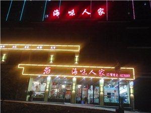 華龍城海味人家品嘗海的味道