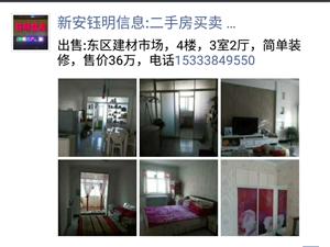建材厂家属楼3室2厅1卫36万元