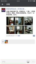 亚威・金樽世家3室2厅1卫60万元
