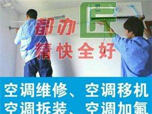 專業空調維修 空調不制冷維修 加氟
